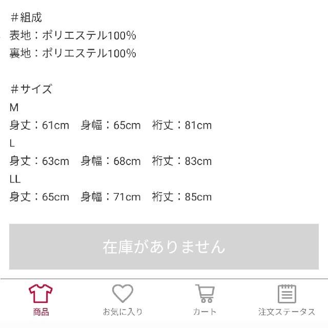 しまむら(シマムラ)のしまむら プチプラのあやボアジャケットL レディースのジャケット/アウター(ブルゾン)の商品写真