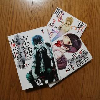 東京喰種 トーキョーグール★1~3