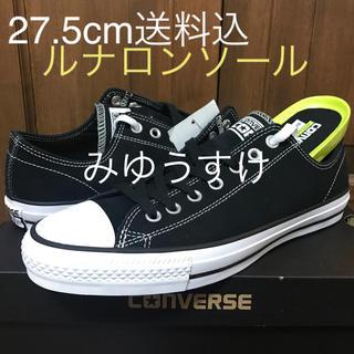 CONVERSE - Converse CTAS PRO OX 27.5cm lunarlon 送料込