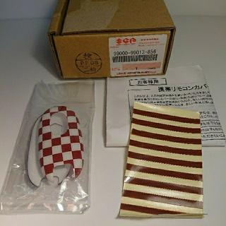 スズキ - スズキ純正 携帯リモコンカバー スマートキー ケース