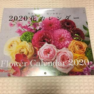 角川書店 - 3分クッキング  2020  花カレンダー