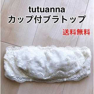チュチュアンナ(tutuanna)のtutuanna ブラトップ(ベアトップ/チューブトップ)