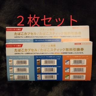 プルームテック(PloomTECH)のプルームテック たばこカプセル、スティック無料引換券(その他)