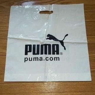 プーマ(PUMA)のPUMA プラ袋 汚れございます(ショップ袋)