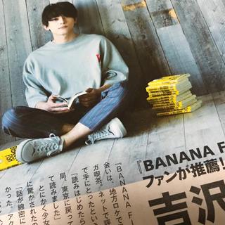 吉沢亮 切り抜き② 『BANANA FISH』