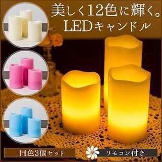 ♡おしゃれ♡ 3個セット LED キャンドル ライト リモコン付