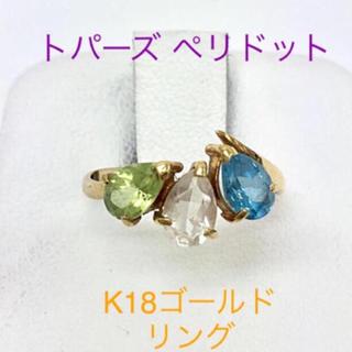 トパーズ ペリドット K18ゴールドリング(リング(指輪))