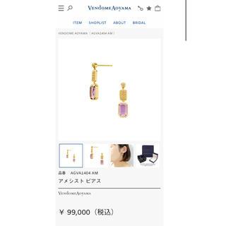 Vendome Aoyama - 現行品 美品 ヴァンドーム青山 k18 ピアス アメシスト ダイヤモンド