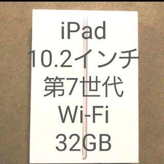 アイパッド(iPad)のApple iPad 10.2インチ 2019 第7世代 Wi-Fi 32GB(スマートフォン本体)
