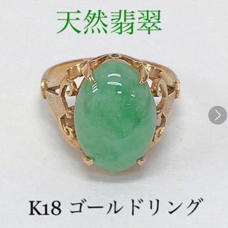 天然翡翠 K18 ゴールド リング 指輪 送料込み(リング(指輪))