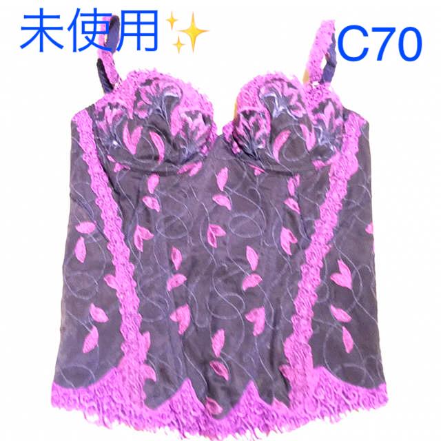 MARUKO(マルコ)の新品 未使用 マルコ モンマリエ 1/2ロングブラ スリーインワン C70 補正 レディースの下着/アンダーウェア(ブラ)の商品写真