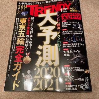 日経トレンディ 1月号(ビジネス/経済)