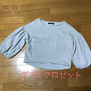 w closet - お値下げ799→699 ダブルクロゼット ニットカットソー グレー