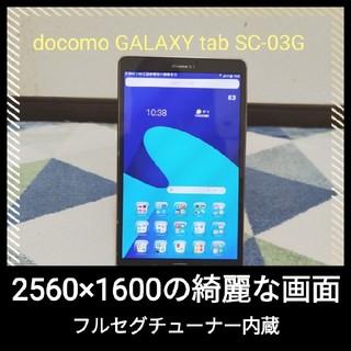 サムスン(SAMSUNG)のdocomo Samsung galaxy tab s8.4 SC−03G(タブレット)