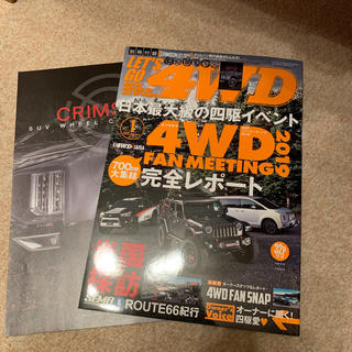 let's go. 4WD 1月号(車/バイク)