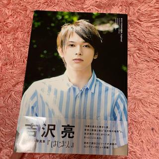 ワニブックス(ワニブックス)の吉沢亮 写真集  「はじまり」サイン入り(男性タレント)