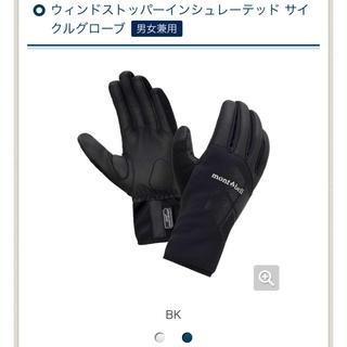 モンベル(mont bell)のmontbell ウィンドストッパーインシュレーテッド サイクルグローブ M(手袋)