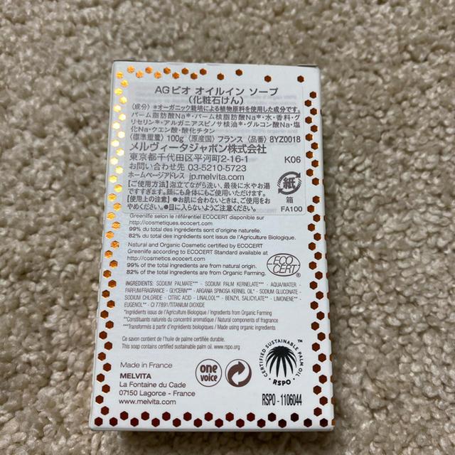 Melvita(メルヴィータ)のMelvita AGビオ オイルインソープ コスメ/美容のボディケア(その他)の商品写真
