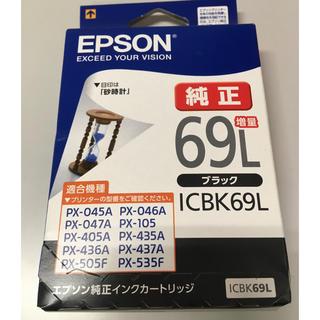 EPSON - 新品未使用 EPSON 純正インクカートリッジ 69L 増量 ブラック