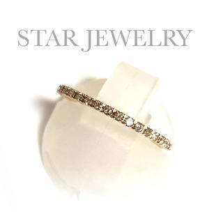 スタージュエリー(STAR JEWELRY)のスタージュエリー  ダイヤ k18PG マイクロ エタニティ リング (リング(指輪))