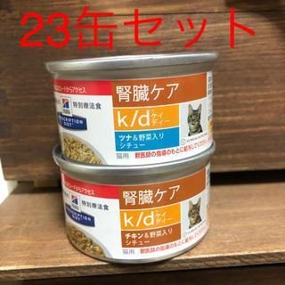 ヒルズ  k/d  腎臓ケア  シチュー 23缶
