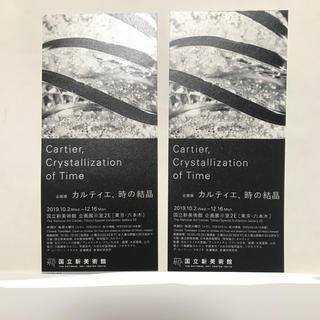 カルティエ(Cartier)のカルティエ  国立新美術館  チケット2枚(美術館/博物館)
