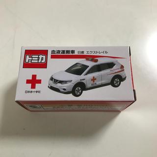 タカラトミー(Takara Tomy)の献血 トミカ エクストレイル(ミニカー)