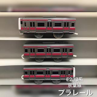 Takara Tomy - プラレール E233系 京葉線