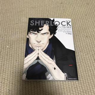 角川書店 - SHERLOCKピンク色の研究