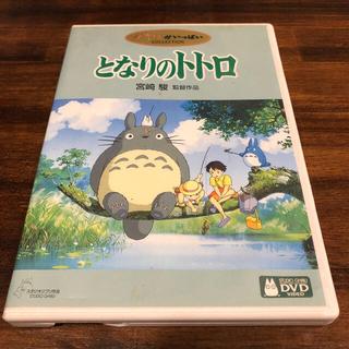 ジブリ(ジブリ)のとなりのトトロ DVD(アニメ)