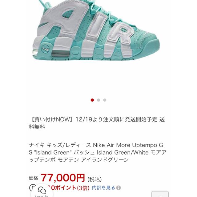 NIKE(ナイキ)の【美品レア】 NIKE モアアップテンポ GS 23.5cm アイランドグリーン レディースの靴/シューズ(スニーカー)の商品写真