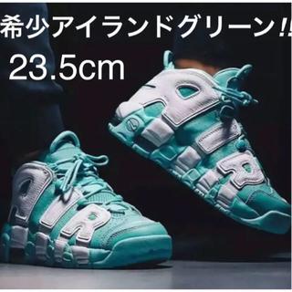 NIKE - 【美品レア】 NIKE モアアップテンポ GS 23.5cm アイランドグリーン