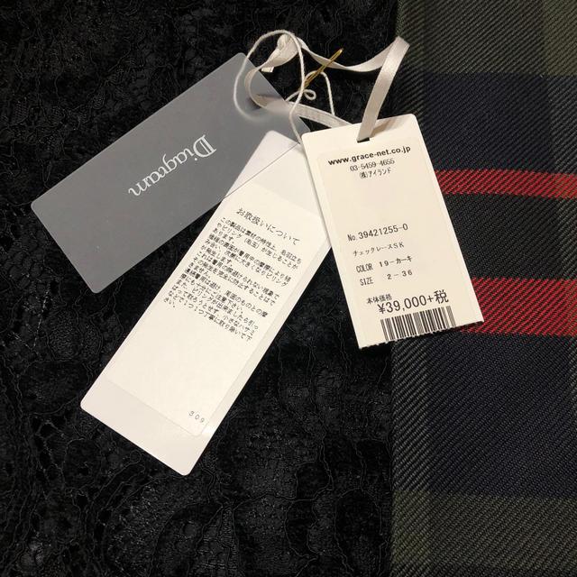 GRACE CONTINENTAL(グレースコンチネンタル)のグレース コンチネンタル DIAGRAM 巻きスカート 美品 今期 レディースのスカート(ロングスカート)の商品写真