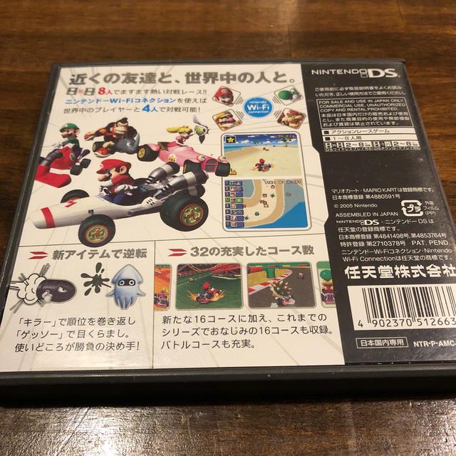 ニンテンドーDS(ニンテンドーDS)のマリオカートDS DS エンタメ/ホビーのゲームソフト/ゲーム機本体(携帯用ゲームソフト)の商品写真