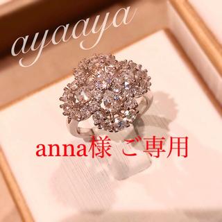 anna様 ご専用(リング(指輪))