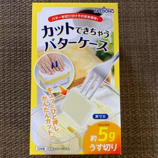 新品未開封!!カットできちゃうバターケース!!