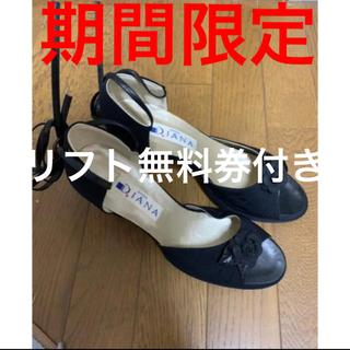 DIANA - 《期間限定》12/19まで限定出品!!ダイアナ 黒 編み上げ サンダル