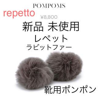 レペット(repetto)の新品 未使用 レペット ポンポン バレエシューズ用 ダークグレー ポーチ タグ付(その他)