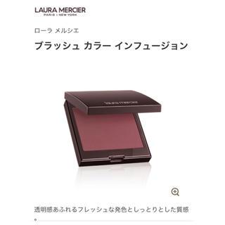 laura mercier - 《最終価格》ほぼ新品♡ローラメルシエ♡ブラッシュカラーインフュージョン08