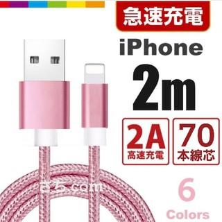 iPhone - 【2本】iPhone2mブラック、ピンク