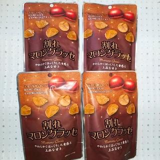 割れマロングラッセ4袋set♡洋酒が薫る♩マロンタルトなどお菓子作りの材料にも♩