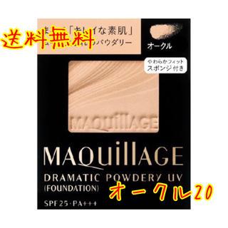 MAQuillAGE - 即購入OK☆資生堂 マキアージュ  ドラマティックパウダリー UV オークル20