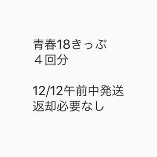 青春18きっぷ★4回分★12/12午前中発送★返却不要(鉄道乗車券)