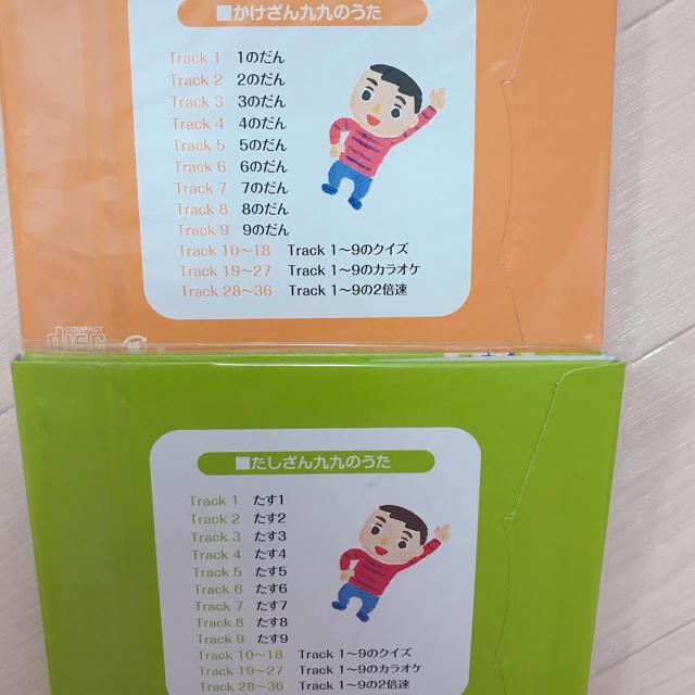 かけざん九九のうた&たし算九九のうた キッズ/ベビー/マタニティのおもちゃ(知育玩具)の商品写真