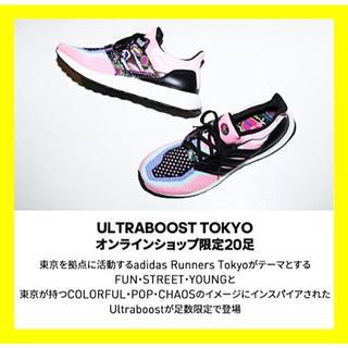 adidas - 限定20足! ウルトラブースト 2.0 ULTRABOOST 2.0 アディダス