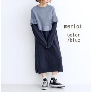 merlot - 最新作*merlot ケーブル編みニットワンピース