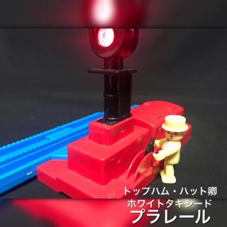 Takara Tomy - プラレール トーマス プラキッズ トップハム・ハット卿