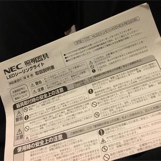 エヌイーシー(NEC)のNECシーリングライト(天井照明)
