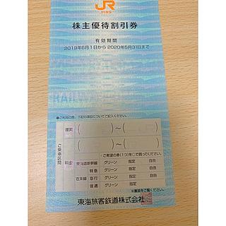 ジェイアール(JR)のJR東海 株主優待割引券(鉄道乗車券)