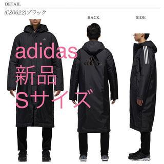adidas - 新品S アディダス (adidas) ベンチコート サッカーウエア 裏起毛
